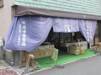 沼津屋・さいか屋跡 004.JPG