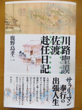 珍辰本・メルキュールの夜明け 001.JPG